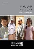الجندر و الصحة فى اقليم شرق المتوسط: دعوة مفاهيمية و عملية