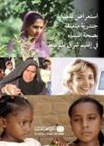 استعراض لقضايا جندرية متعلقة بصحة النساء فى اقليم شرق المتوسط